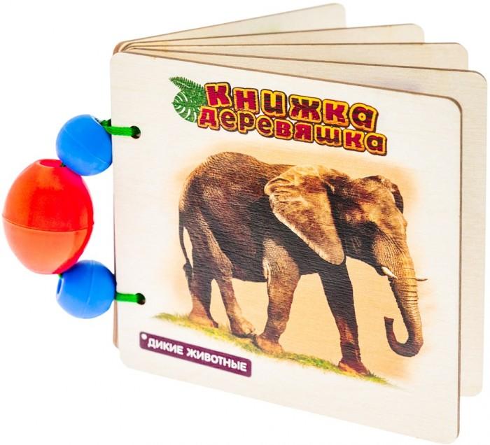 Книжки-игрушки Анданте Книжка-деревяшка для самых маленьких Дикие животные