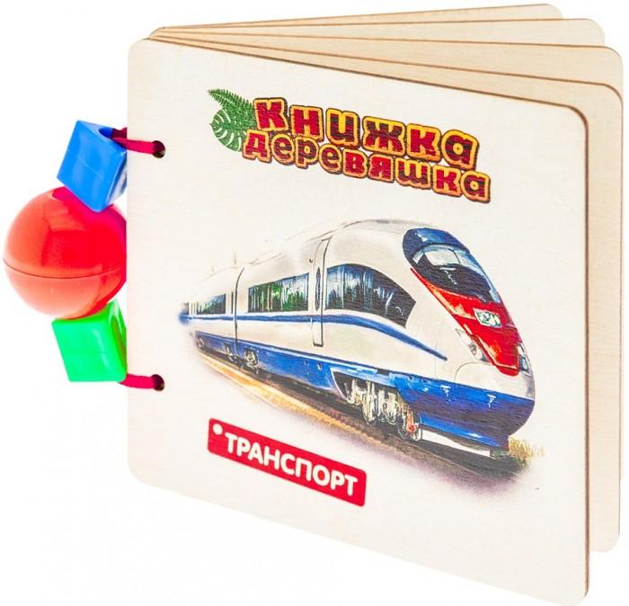 Книжки-игрушки Анданте Книжка-деревяшка для самых маленьких Транспорт