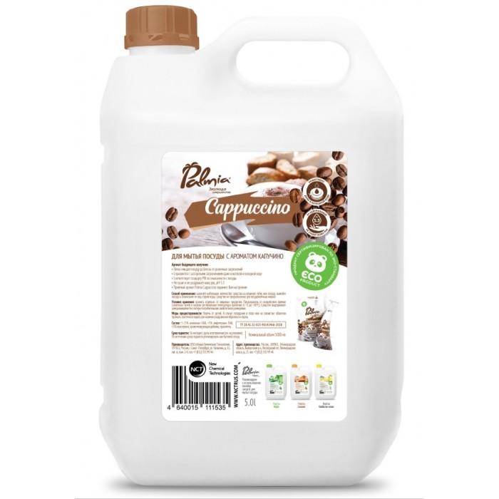 Бытовая химия Palmia Средство для мытья посуды Cappuccino 5 л palmia средство для мытья посуды palmia caramel 5 0 л
