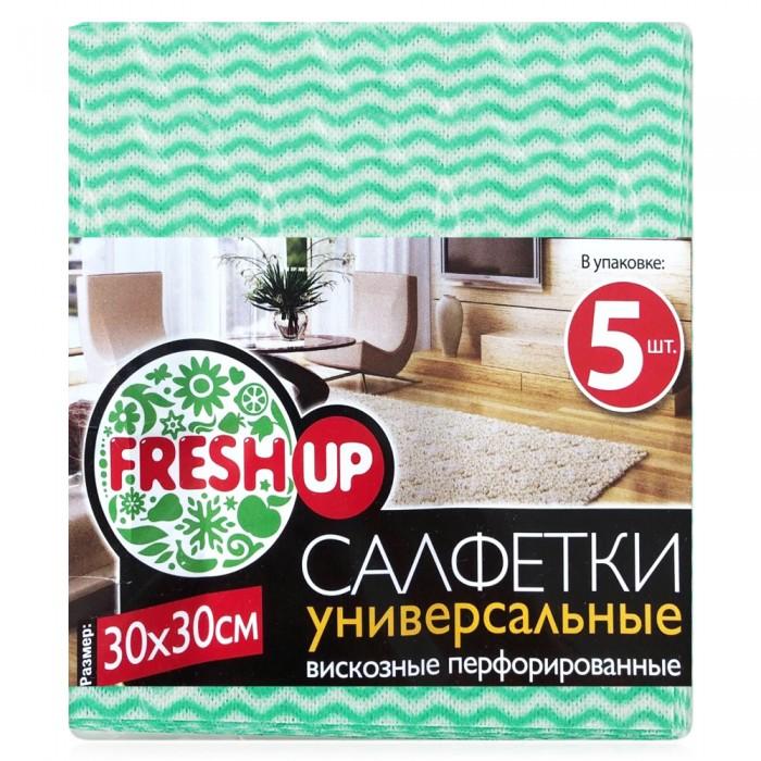 Хозяйственные товары Fresh Up Салфетка универсальная перфорированная вискоза 30х30 см 5 шт. салфетка для уборки qualita 18 20 см 5 шт