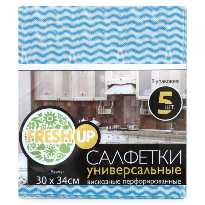 Хозяйственные товары Fresh Up Салфетка универсальная перфорированная вискоза 30х34 см 5 шт. салфетка для уборки qualita 18 20 см 5 шт