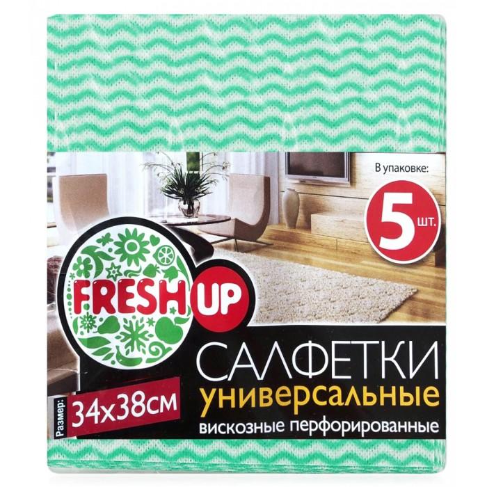 Хозяйственные товары Fresh Up Салфетка универсальная перфорированная вискоза 34х38 см 5 шт. салфетка для уборки qualita 18 20 см 5 шт