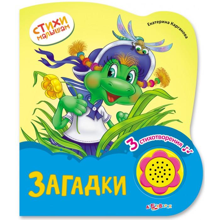 Говорящие книжки Азбукварик Книжка Стихи малышам Загадки азбукварик книга мой любимый зоопарк стихи малышам азбукварик