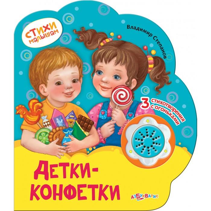 Говорящие книжки Азбукварик Стихи малышам Детки-конфетки костюм снегурочки конфетки 40 44