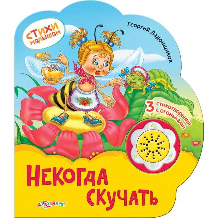 Купить Азбукварик Стихи малышам Некогда скучать в интернет магазине. Цены, фото, описания, характеристики, отзывы, обзоры