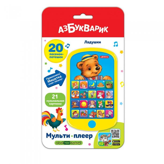 Электронные игрушки Азбукварик Мультиплеер Ладушки