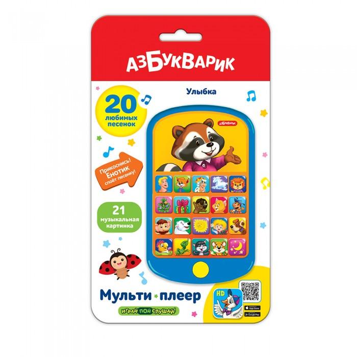 Электронные игрушки Азбукварик Мультиплеер Улыбка азбукварик мультиплеер веселые мультяшки