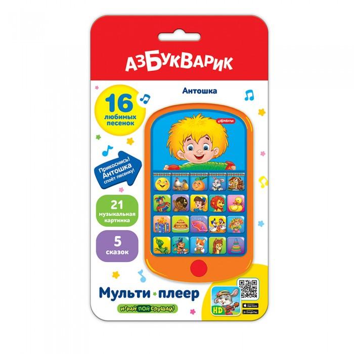 Электронные игрушки Азбукварик Мультиплеер Антошка мультиплеер жили были азбукварик