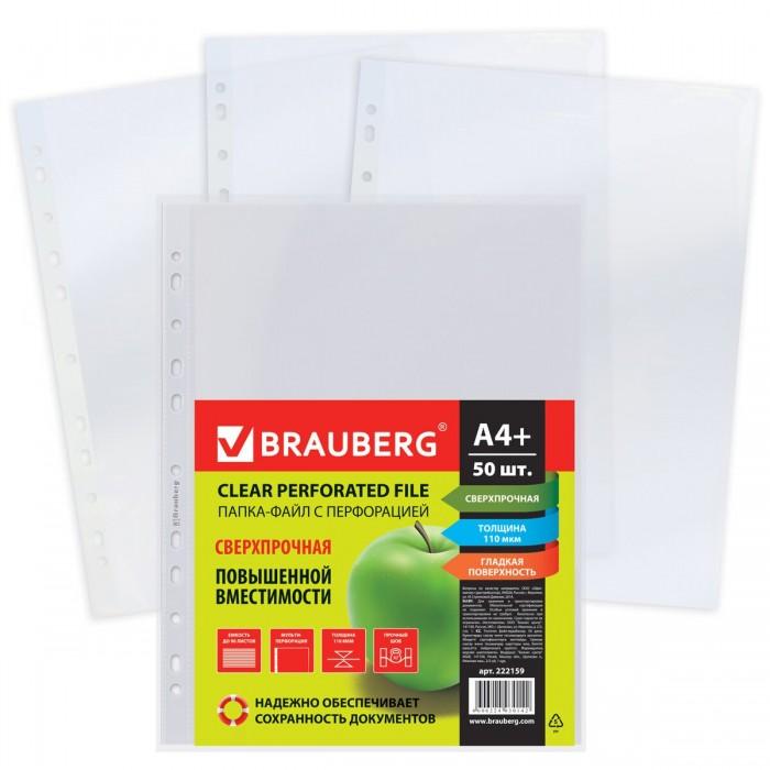 Канцелярия Brauberg Папки-файлы перфорированные сверхпрочные А4+ 50 шт.