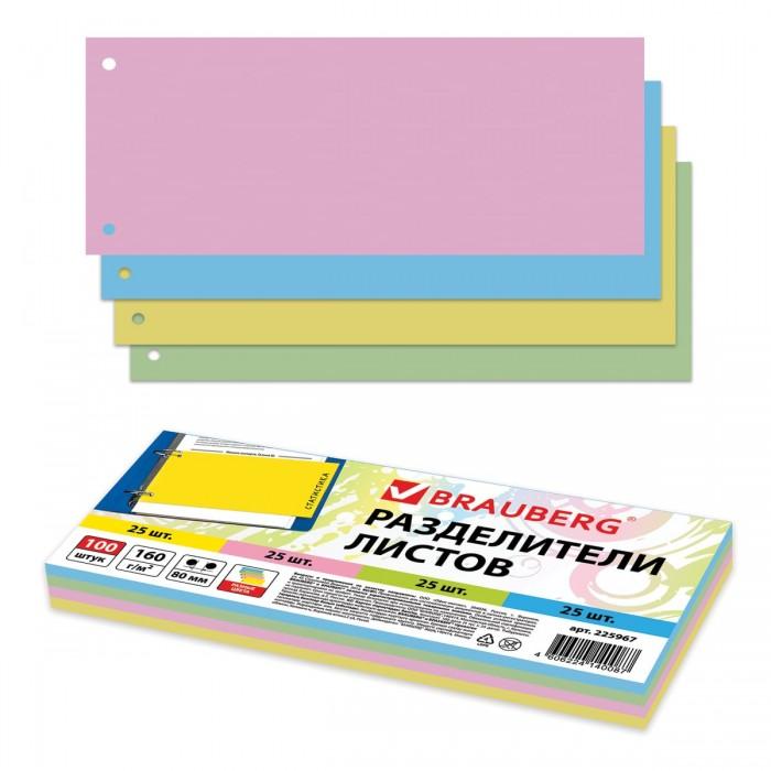Канцелярия Brauberg Разделители листов картонные 100 шт.