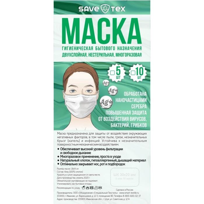 Аптечки Save Tex Набор масок многоразовых Нанотекс-АВ 10 шт.