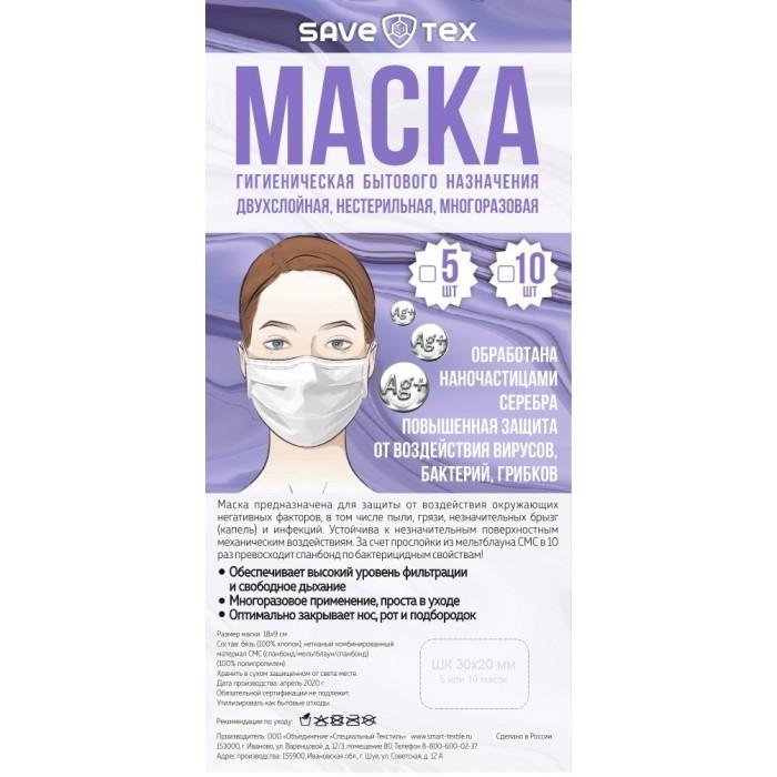 Аптечки Save Tex Набор масок многоразовых из бязи Нанотекс-АВ и СМС 5 шт.