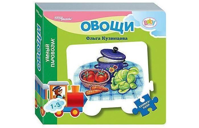 Книжки-игрушки Step Puzzle Книжка-игрушка Mini Овощи