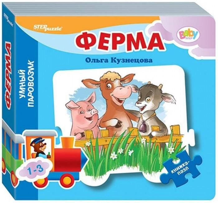 Книжки-игрушки Step Puzzle Книжка-игрушка Mini Ферма