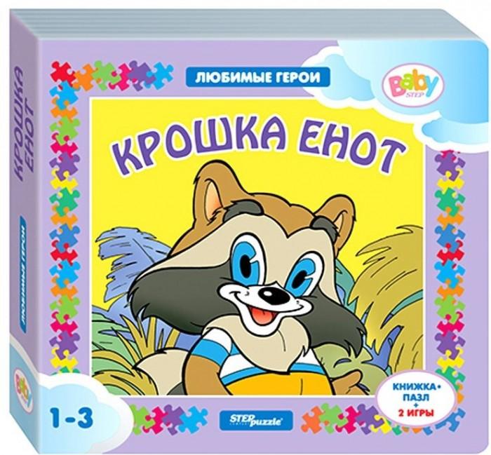 Книжки-игрушки Step Puzzle Книжка-игрушка Крошка Енот Любимые герои