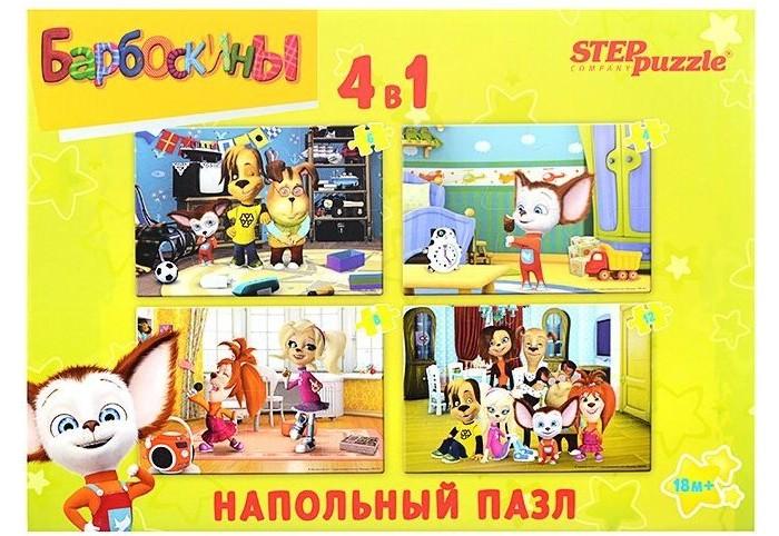 Пазлы Step Puzzle Пазл напольный Барбоскины 4 в 1 барбоскины обучающая игра перепутаница