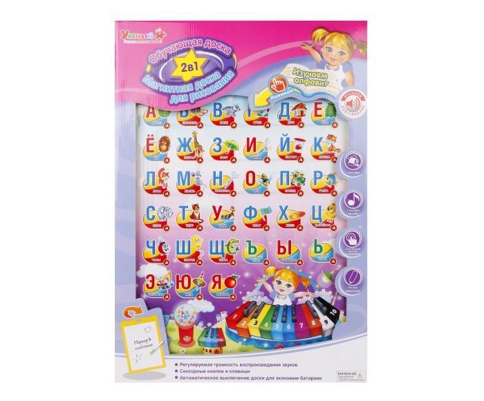 Картинка для Электронные игрушки Наша Игрушка Обучающая доска Изучаем алфавит