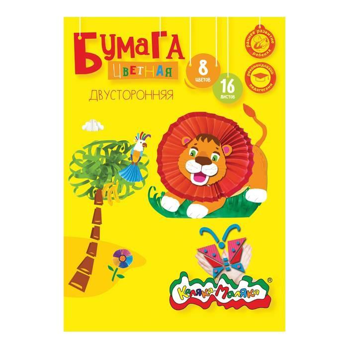Канцелярия Каляка-Маляка Бумага цветная двухсторонняя на скрепке А4 16 листов 8 цветов бумага цв 8 цв 16 л офс а4 каляка маляка