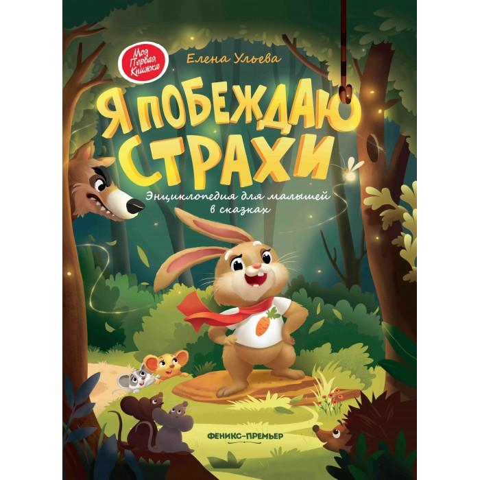 Раннее развитие Феникс Я побеждаю страхи Энциклопедия для малышей в сказках
