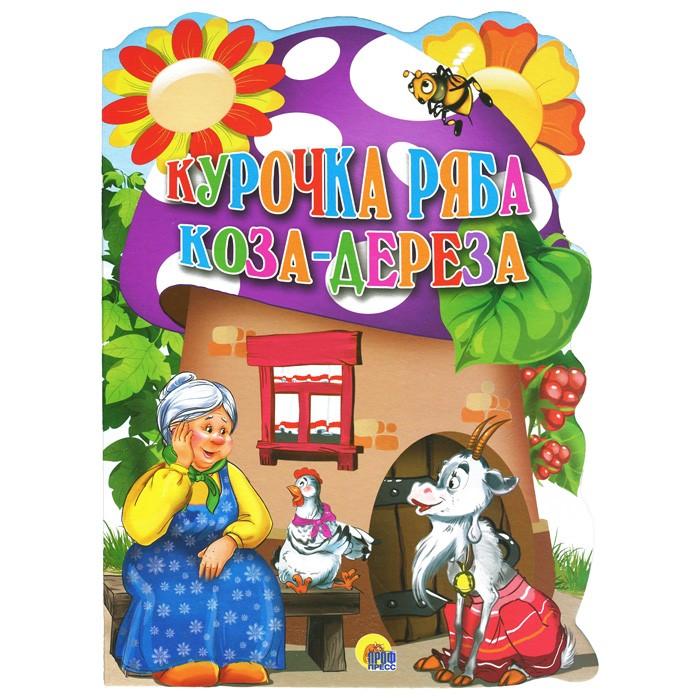 Книжки-картонки Проф-Пресс Книжка-вырубка Курочка ряба Коза дереза