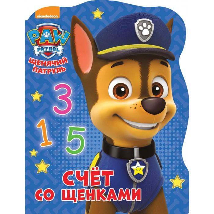 Раннее развитие Проф-Пресс Книжка-вырубка Щенячий патруль Счет со щенками