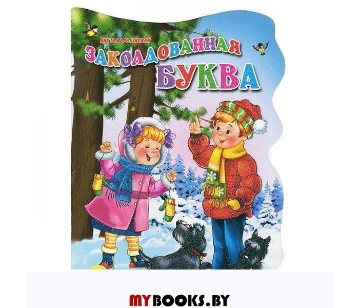 Картинка для Книжки-картонки Проф-Пресс Книга-вырубка большая Заколдованная буква