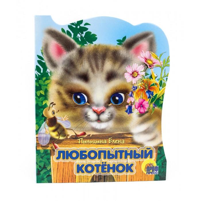 Книжки-картонки Проф-Пресс Книжка-вырубка Любопытный котенок