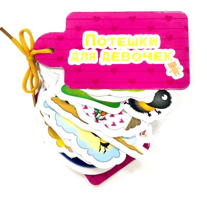Книжки-картонки Проф-Пресс Книжка-вырубка Картинки на шнурочке Потешки для девочек