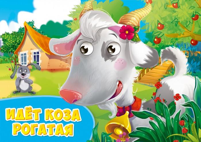 Художественные книги Проф-Пресс Книжка Глазки альбомные Идет коза рогатая проф пресс идёт коза рогатая волшебная кнопочка