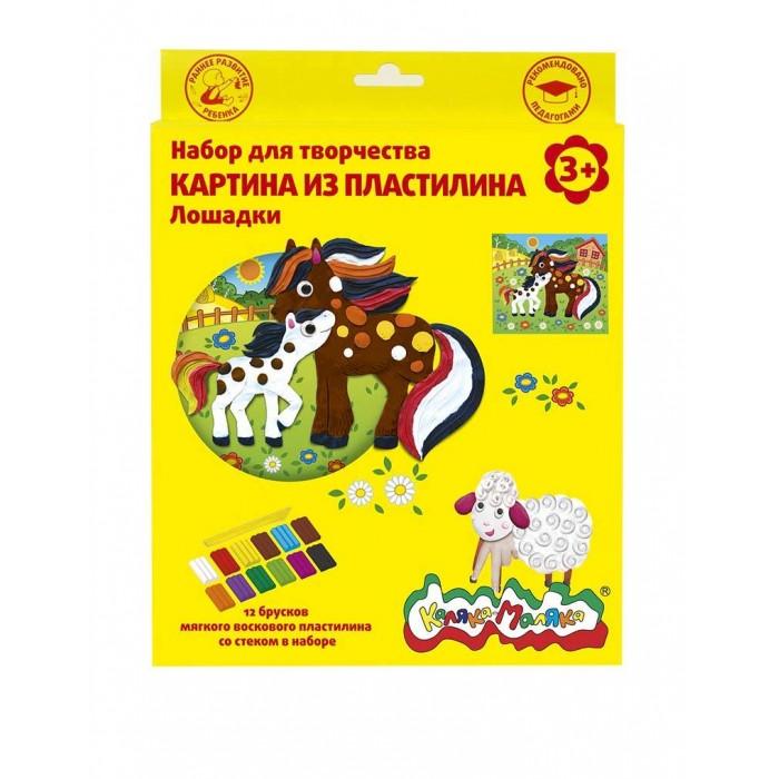 Картины пластилином Каляка-Маляка Картина из пластилина Лошадки 12 цветов