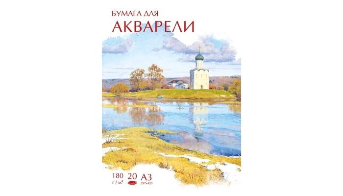 Принадлежности для рисования №1 School Папка для акварели Русский пейзаж А3 20 листов