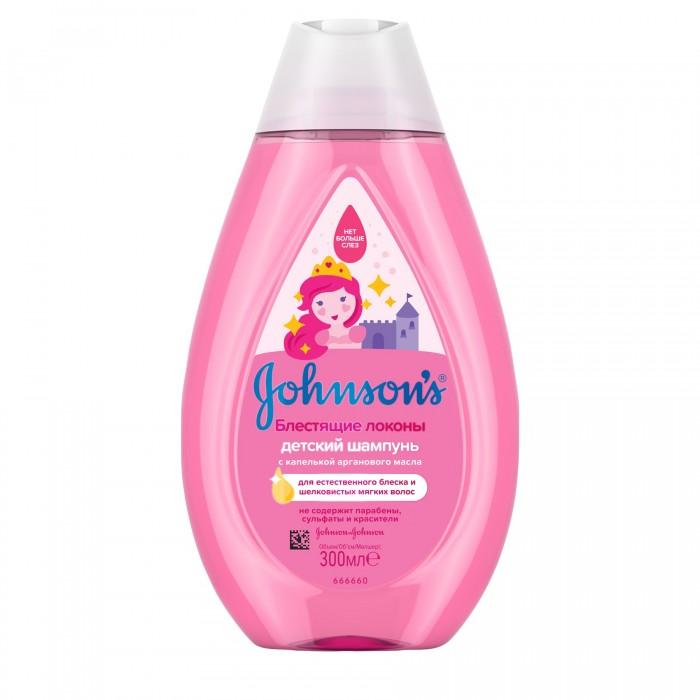 Косметика для новорожденных Johnson's Baby Шампунь Блестящие локоны 300 мл шампунь для волос мягкий для ежедневного применения шунгит 300 мл