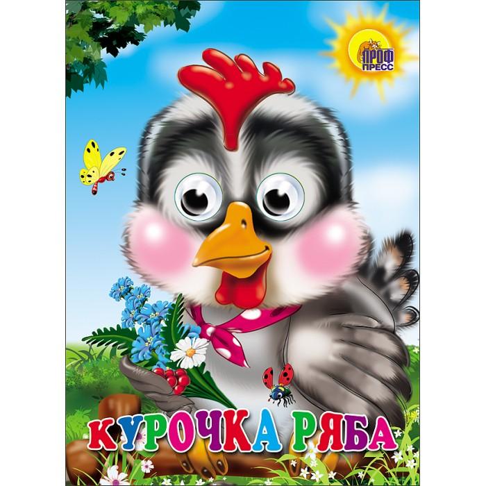 Художественные книги Проф-Пресс Книжка Глазки Курочка ряба Серая курочка ид леда книга с глазками курочка ряба