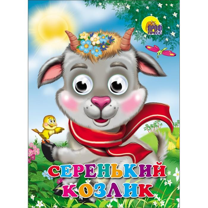 Картинка для Художественные книги Проф-Пресс Книжка Глазки Серенький козлик в шарфе
