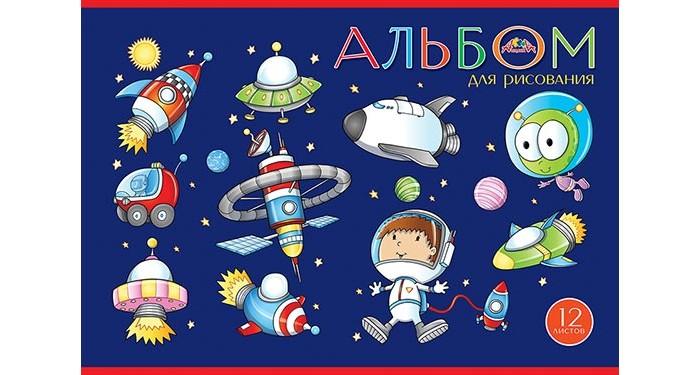 Принадлежности для рисования Апплика Альбом для рисования Космический мир А4 12 листов