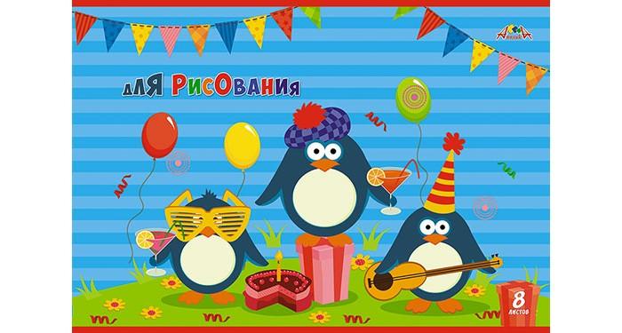 Принадлежности для рисования Апплика Тетрадь Веселые пингвины А4 8 листов