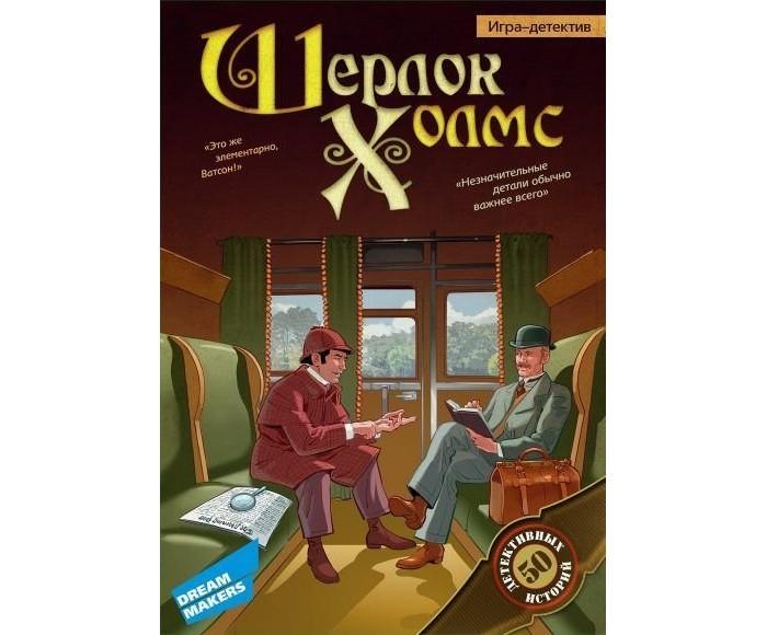 Купить Настольные игры, Dream makers Настольная игра Шерлок Холмс 1405H