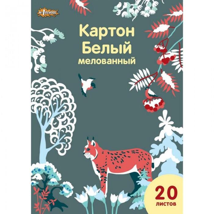Канцелярия №1 School Картон белый мелованный Живая природа А4 20 листов