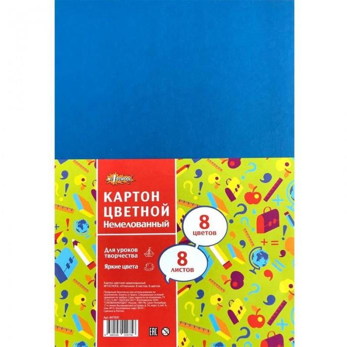 Канцелярия №1 School Картон цветной немелованный Отличник А4 8 листов