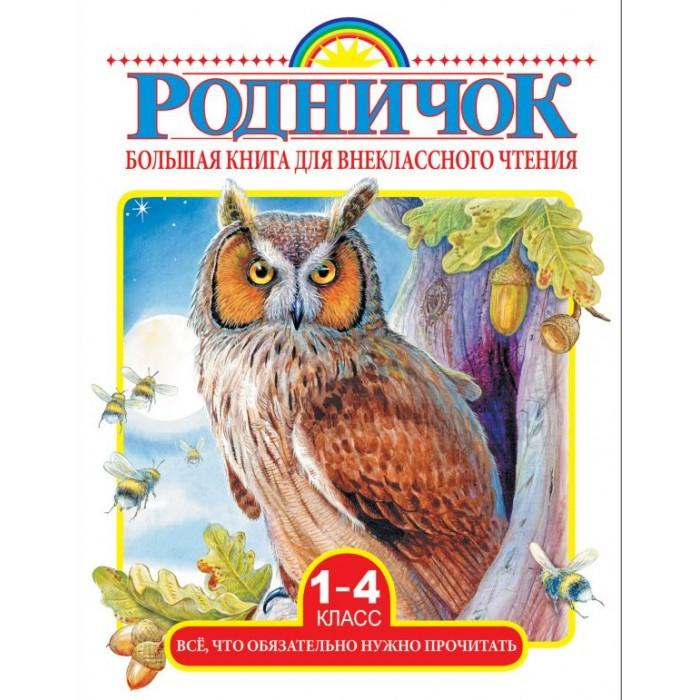 Художественные книги Издательство АСТ Родничок Большая книга для внеклассного чтения 1-4 класс