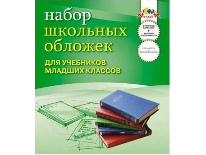 Канцелярия Апплика Обложка для учебников младших классов 233х365 мм 10 шт.