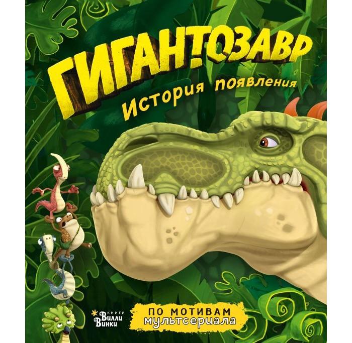 Издательство АСТ Книга Гигантозавр История появления