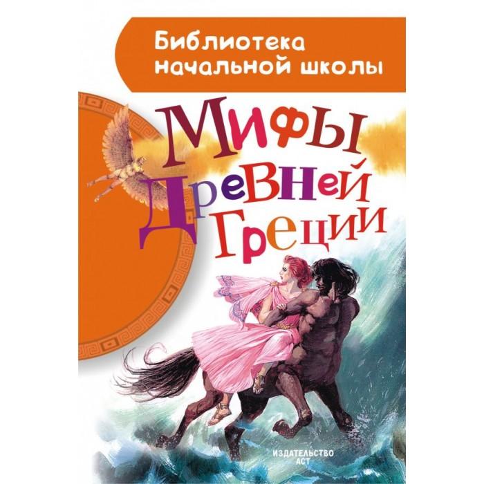 Художественные книги Издательство АСТ Книга Мифы Древней Греции