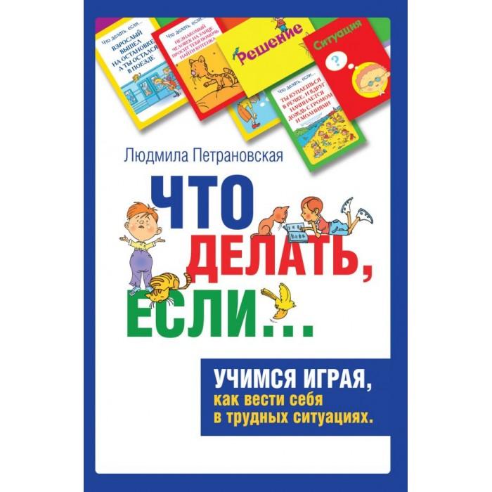 Обучающие книги Издательство АСТ Психологическая игра для детей Что делать если...