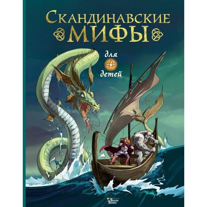 Купить Художественные книги, Издательство АСТ Книга Скандинавские мифы для детей