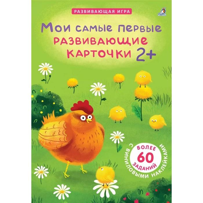Купить Развивающие книжки, Робинс Асборн-карточки Мои самые первые развивающие карточки