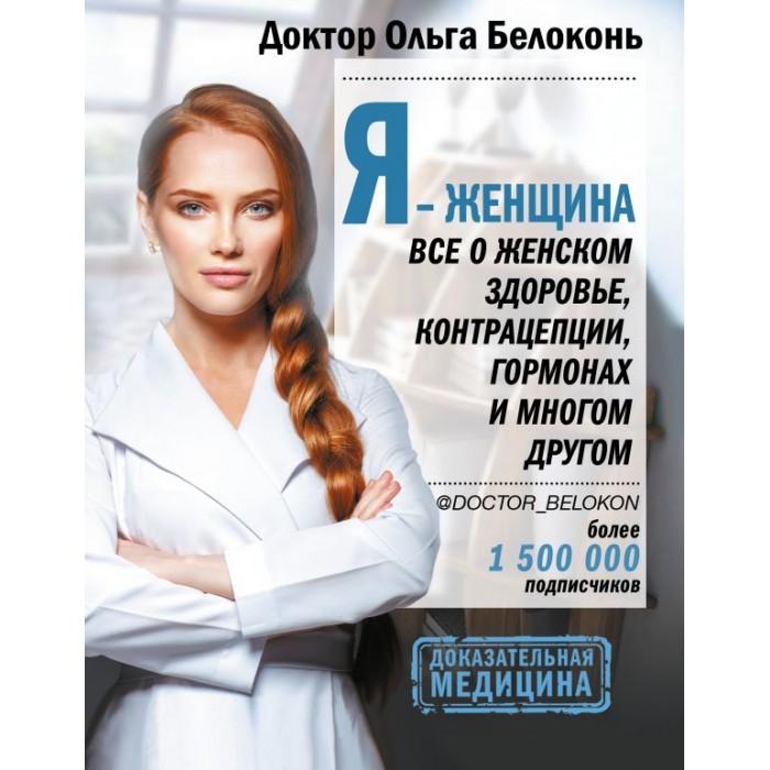 Книги для родителей Издательство АСТ Книга Я - женщина Все о женском здоровье, контрацепции, гормонах и многом другом