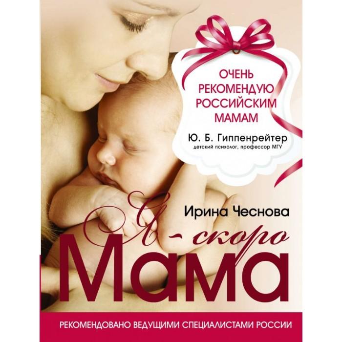 Издательство АСТ Книга Я - скоро мама