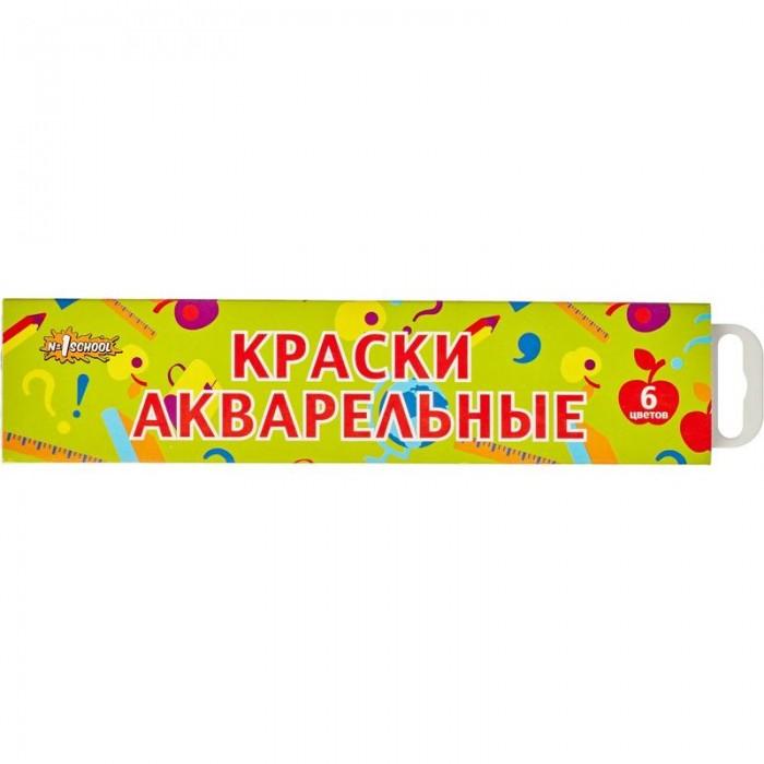 Краски №1 School Акварельные краски Отличник 6 цветов полуботинки отличник