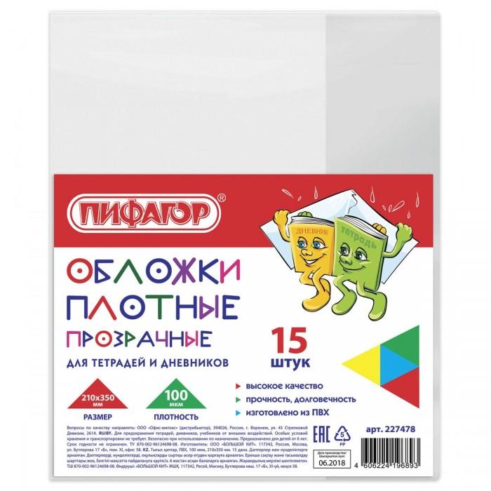 Канцелярия Пифагор Обложки ПВХ для тетради и дневника 15 шт.